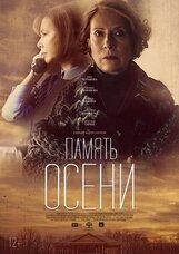 Постер к фильму «Память осени»