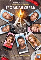 Постер к фильму «Громкая связь»