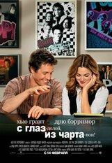 Постер к фильму «С глаз – долой, из чарта – вон!»
