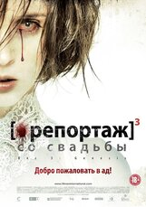 Постер к фильму «Репортаж со свадьбы»