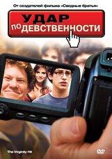 Постер к фильму «Удар по девственности»