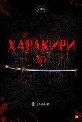 Постер к фильму «Харакири 3D»