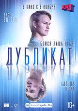 Постер к фильму «Дубликат»
