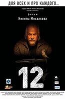 Постер к фильму «12»