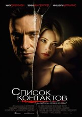 Постер к фильму «Список контактов»