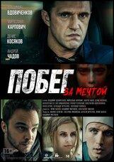 Постер к фильму «Побег за мечтой»