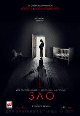 Постер к фильму «Зло»