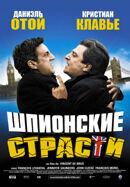 Постер к фильму «Шпионские страсти »