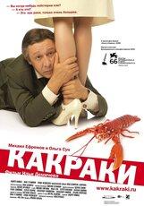 Постер к фильму «Какраки»