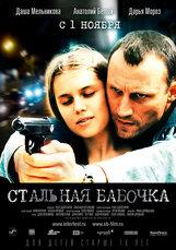 Постер к фильму «Стальная бабочка»