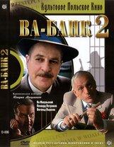 Постер к фильму «Ва-банк-2, или Ответный удар»