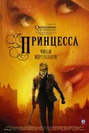 Постер к фильму «Принцесса»
