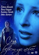 Постер к фильму «Семь верст до небес»