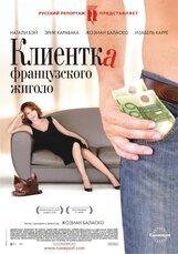 Постер к фильму «Клиентка французского жиголо»