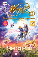 Постер к фильму «Winx Club 3D: Волшебные приключения»