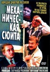 Постер к фильму «Механическая сюита»
