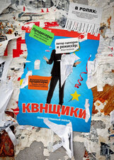 Постер к фильму «Квнщики»