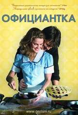 Постер к фильму «Официантка»