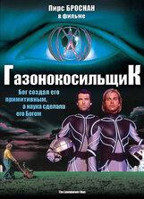 Постер к фильму «Газонокосильщик»