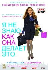 Постер к фильму «Я не знаю, как она делает это»