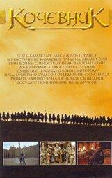 Постер к фильму «Кочевник»