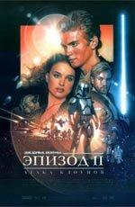 Постер к фильму «Звездные Войны: Эпизод II - Атака клонов 3D»
