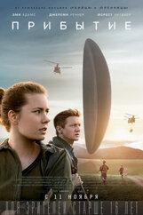 Постер к фильму «Прибытие»