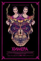 Постер к фильму «Химера»