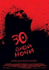 Постер к фильму «30 дней ночи»