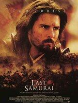 Постер к фильму «Последний самурай»