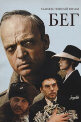 Постер к фильму «Бег»