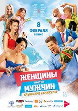 Постер к фильму «Женщины против мужчин: Крымские каникулы»