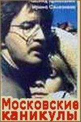 Постер к фильму «Московские каникулы»