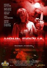 Постер к фильму «Ночь бойца»