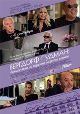 Постер к фильму «Бергдорф Гудман: Больше века на вершине модного олимпа»