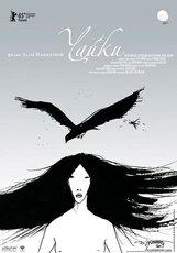 Постер к фильму «Чайки»