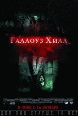 Постер к фильму «Галлоуз Хилл»