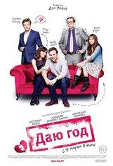 Постер к фильму «Даю год»