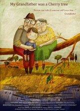 Постер к фильму «Мой дедушка был вишней»