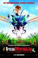 Постер к фильму «Гроза муравьев 3D»