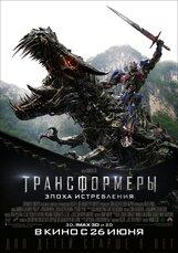 Постер к фильму «Трансформеры: Эпоха истребления»