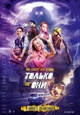 Постер к фильму «Только не они»
