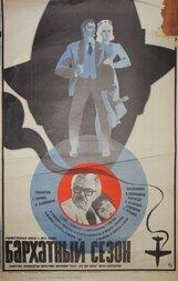 Постер к фильму «Бархатный сезон»