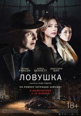 Постер к фильму «Ловушка»