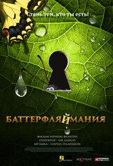 Постер к фильму «Баттерфляймания»