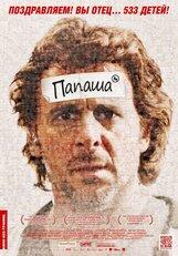 Постер к фильму «Папаша»
