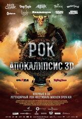 Постер к фильму «Рок Апокалипсис 3D»