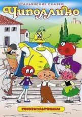 Постер к фильму «Чиполлино»