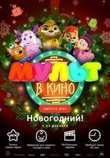 Постер к фильму «Мульт в кино. Выпуск 65: Новогодний!»