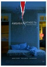 Постер к фильму «Амбивалентность»